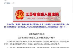 """江苏高院:涉诉5件借贷案件疑似""""职业放贷人"""",应当加强审查"""