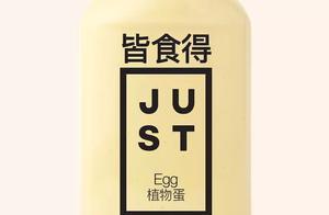 植物蛋品牌JUST进入中国,用绿豆取代鸡蛋液