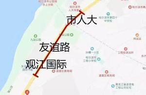 未来3年,哈尔滨这些道路部分封闭!绕行攻略在此