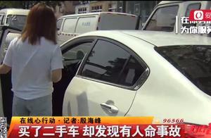 套路深 女子买二手车一年后 发现车辆有人命事故