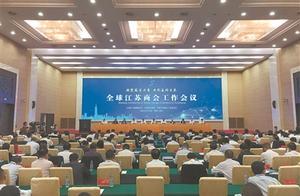 江苏省工商联首次发布异地苏商回乡投资报告 未来有梦,我想和你一起追