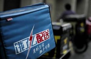 饿了么超时没送还取消订单 北京互联网法院:构成欺诈