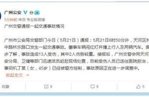 广州东站交通事故:肇事车辆闯红灯撞多名行人后追尾