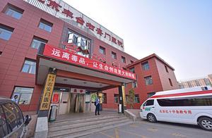 右安门医院今起晋升三级综合医院,将定位丰台区域医疗中心