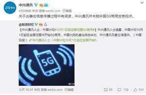 中兴通讯大涨5%,公司澄清:并未就中国5G商用时间发表观点