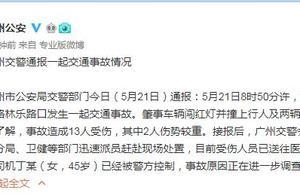 突发!广州林和中路发生一起严重交通事故!警方通报来了