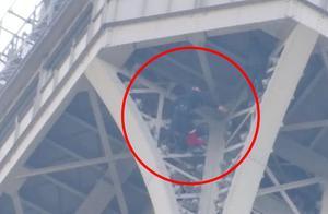 男子徒手爬上300多米高埃菲尔铁塔 与警方僵持6小时后被捕