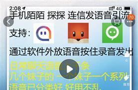 """""""色流撸包""""流程曝光:淘宝20元买1500条女生语音 扮萌妹诈骗"""