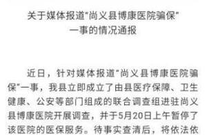 河北尚义县官方回应医院涉嫌骗保事件:暂停该院医保服务