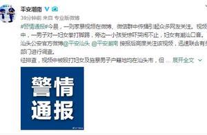 汕头潮南警方:网传家暴视频中施暴男已被带走调查