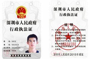 深圳执法人员换新证,证上有二维码,一扫立辨真假