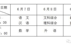 """刚刚,黑龙江省招办发布""""2019黑龙江高考时间表"""",这些行为坚决不准!"""