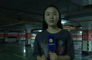 """江夏小区地下车位""""只卖不租"""" 是合法还是霸王条款?"""
