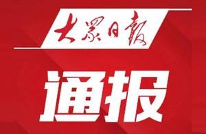 青岛纪委监委、公安局通报15起非法阻挠施工典型问题