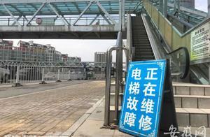 合肥明珠广场天桥电梯常停运 回应:一周三四天故障