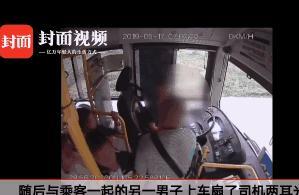 上学高峰期公交司机劝乘客坐下一班起争执 司机被扇两耳光