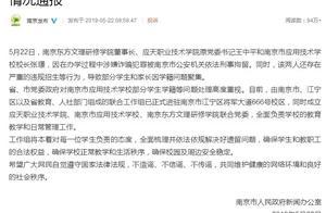 南京应用技术学校校长被刑拘 该校曾被指虚假招生引家长维权