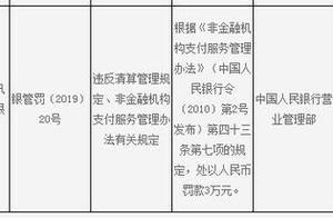 北京数码视讯支付被罚3万:违反清算管理规定