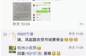 杭州市区宝藏菜场要停业近半年!几个明星摊主这几天忙着发二维码 拉微信群……