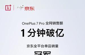 一加7 Pro开售秒没,聊聊观望用户可能遇到的疑问
