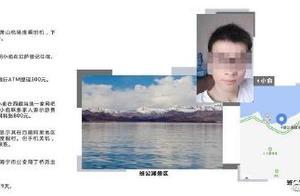 浙江海宁27岁小伙西藏旅游已失联19天 朋友圈对家人屏蔽