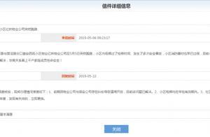 网友投诉合肥御安西苑小区物业公司跑路 官方回复