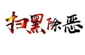 """最高法副院长姜伟:""""套路贷""""是披着民间借贷外衣的骗局"""