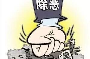 """【扫黑除恶】黑恶势力""""保护伞""""十五种类型"""