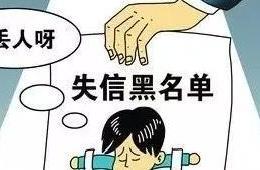 来凤法院失信被执行人曝光台(5)