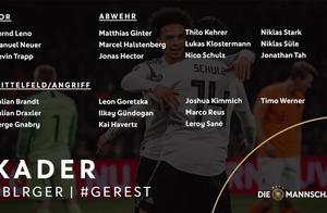 德国队公布欧预赛大名单:萨内入选,克罗斯伤缺