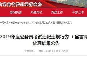 """答卷雷同 湖南公务员招考6人试卷成绩拟""""无效"""""""