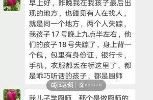 杭州18岁在校男生失踪后,同一个地方,又有21岁小伙不见了