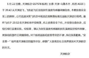 天津航空通报航班返航事件:系刹车温度传感器故障