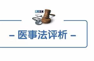 医院医疗投诉纠纷管理部门的前世今生丨医法汇