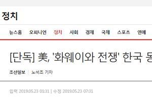 """韩媒曝光:美多次要求参与""""反华为战役"""",韩国纠结担忧"""