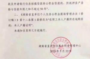 湖南省直公积金新政:购买二手房申请贷款,房龄应过不超30年