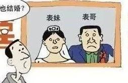 蓬溪一对表兄妹结婚,还生了一儿一女,法院判决婚姻无效!