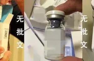 """这些""""瘦脸针""""都是假的 义乌一音乐老师销售假药被判刑"""
