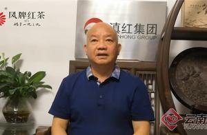 滇红集团董事长王天权:国滇公司擅自跟经销商融资 滇红将用法律维权