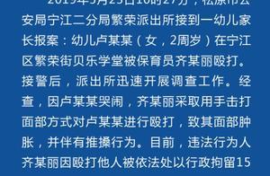 吉林松原一幼儿园保育员殴打2岁幼儿,警方:行拘15日