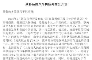 上海汽消协提议车企停止向上海发非国六车型