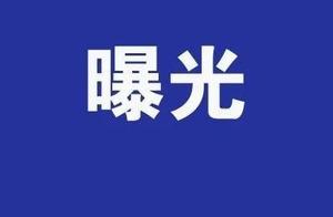 通报丨宁夏曝光22批次不合格产品,附名单、经销单位!
