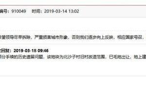 """烟台高新区引进品牌房企,""""拯救""""烂尾项目"""