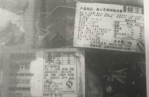 """牛排调料包错把""""藏红花""""标为药品""""红花""""消费者维权胜诉"""