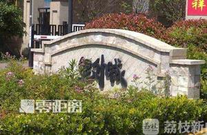南京一新幼儿园9月不能开园急坏家长 街道回应