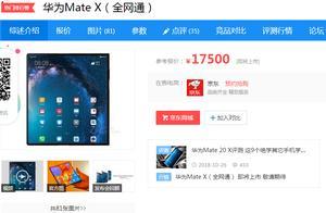华为5G折叠手机已上架!8英寸折叠屏+55W超级闪充,价格不到2万