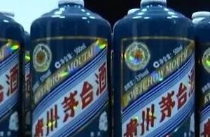 2块钱的假酒瓶+普通白酒=假冒茅台…一起20亿元的大案,浮出水面!