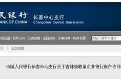 重磅!吉林省全面取消企业银行账户许可