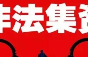 """#净网2019# 非法集资套路多!""""一增强、二问、三查""""要谨记!"""