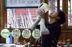 《向往的生活3》 彭一碗一整壶灌 喝水都能变成家庭喜剧
